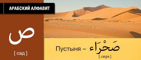 Пустыня на арабском языке. Карточки арабского языка.