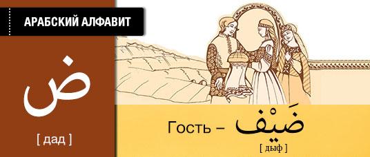 Гость на арабском языке. Карточки арабского языка.