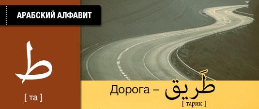 Дорога на арабском языке. Карточки арабского языка.