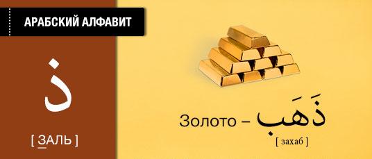 Золото на арабском языке. Карточки арабского языка.