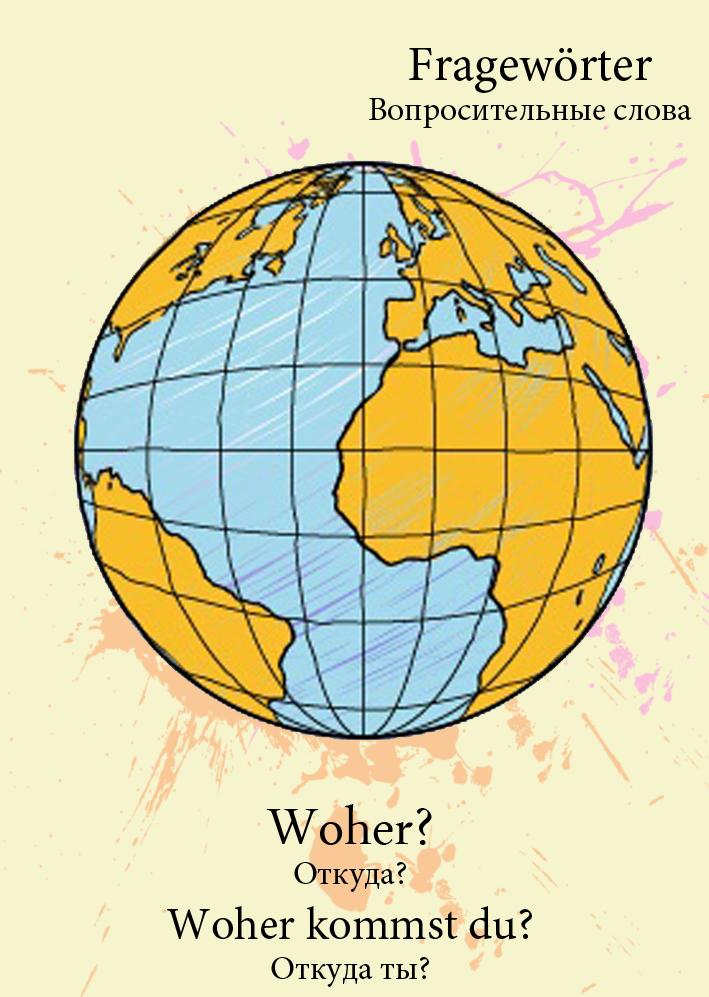 Немецкий язык. Распечатать карточки.