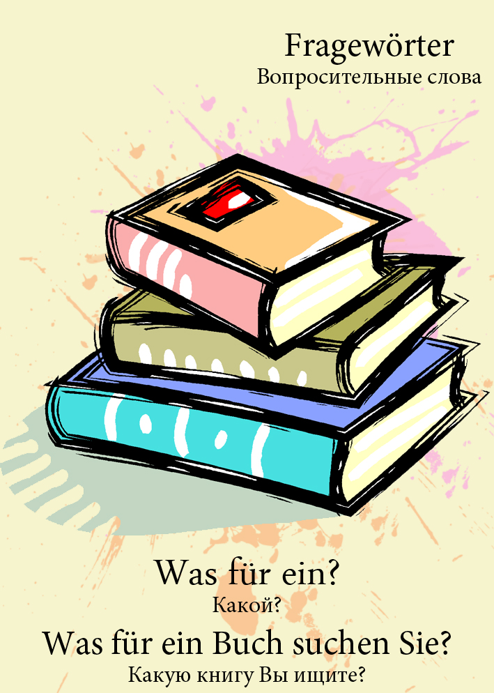 Карточки по немецкому языку
