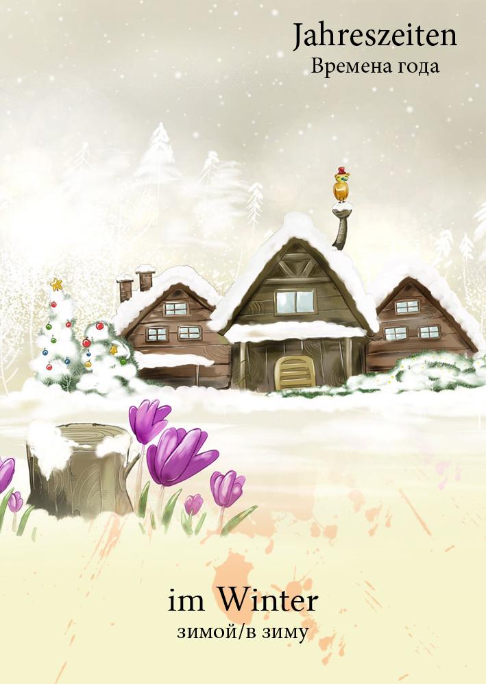 Зимой на немецком языке