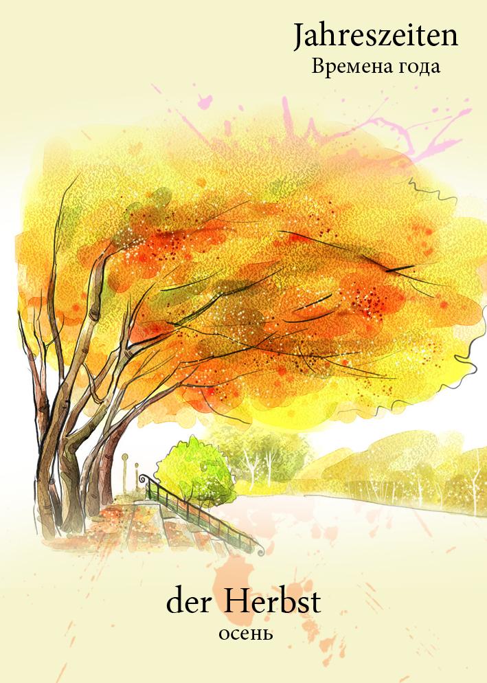 Осень на немецком языке