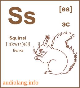 Английский алфавит буква S.
