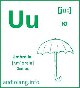 Английский алфавит буква U.