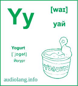 Английский алфавит буква Y.