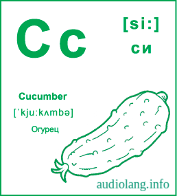 Английский алфавит буква C.