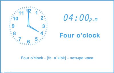 Время суток на английском языке