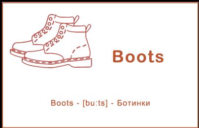 Ботинки на английском языке