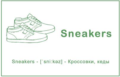 Одежда и обувь на английском языке