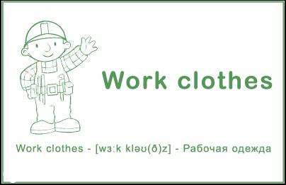 Рабочая одежда на английском языке
