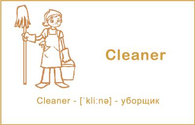 Уборщик на английском языке