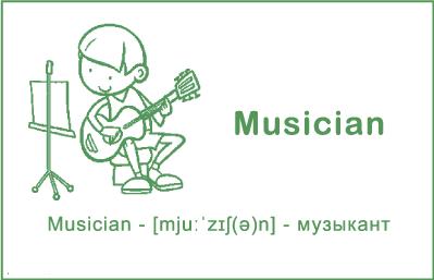 Музыкант на английском языке