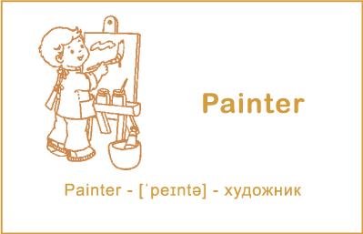 Художник на английском языке