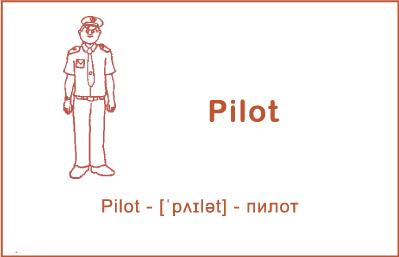 Пилот на английском языке