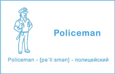 Полицейский на английском языке