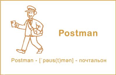 Почтальон на английском языке