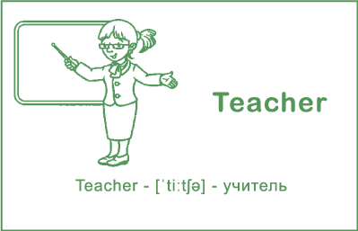 Учитель на английском языке