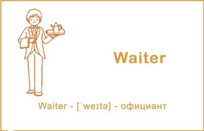 Официант на английском языке