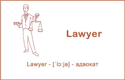Адвокат на английском языке