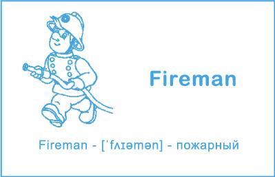 Пожарный на английском языке