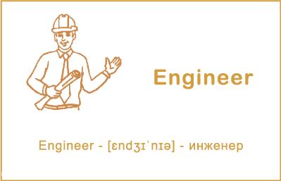 Инженер на английском языке