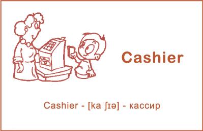 Кассир на английском языке