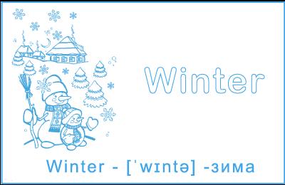 Зима на английском языке