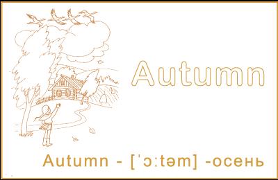 Осень на английском языке