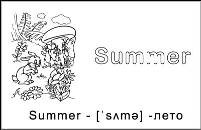 Лето на английском языке