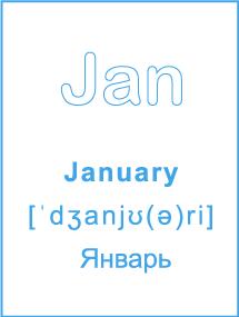 Карточки - месяца на английском языке. Январь.