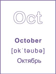 Карточки - месяца на английском языке. Октябрь.