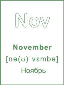 Карточки - месяца на английском языке. Ноябрь.
