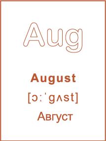Карточки - месяца на английском языке. Август.