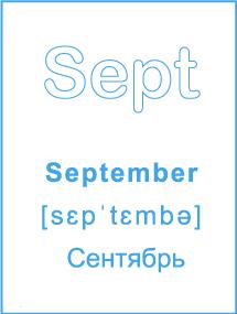 Карточки - месяца на английском языке. Сентябрь.