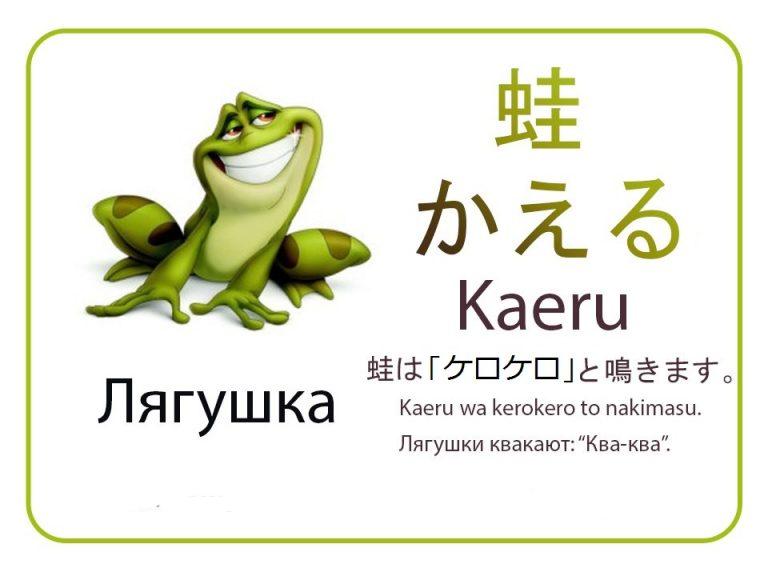 Лягушка на японском языке. Бесплатные карточки.