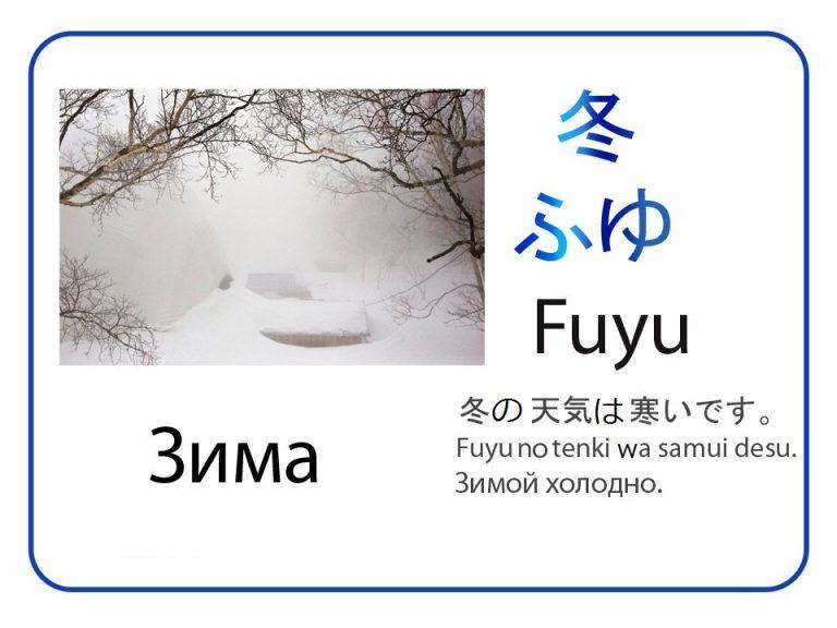 Зима на японском языке. Бесплатные карточки.