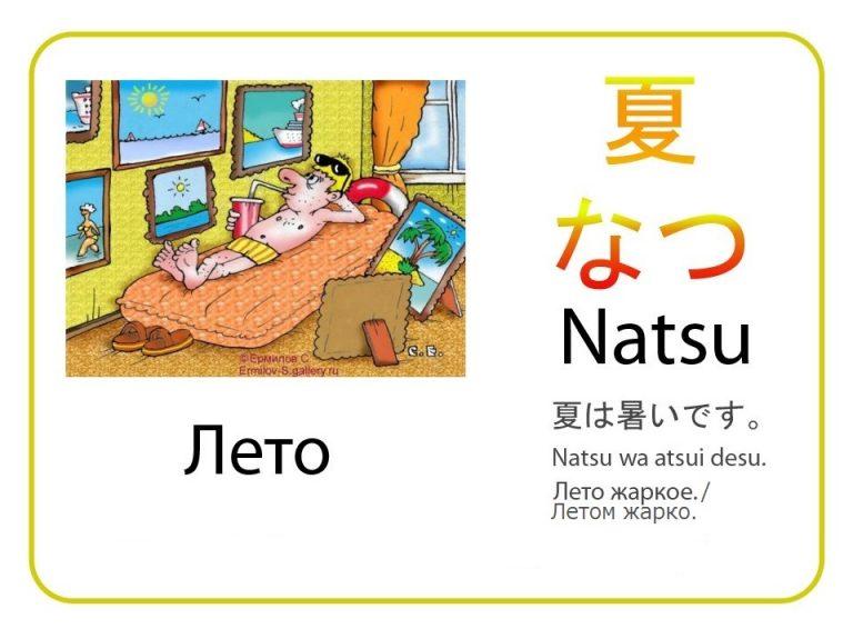 Лето на японском языке. Бесплатные карточки.