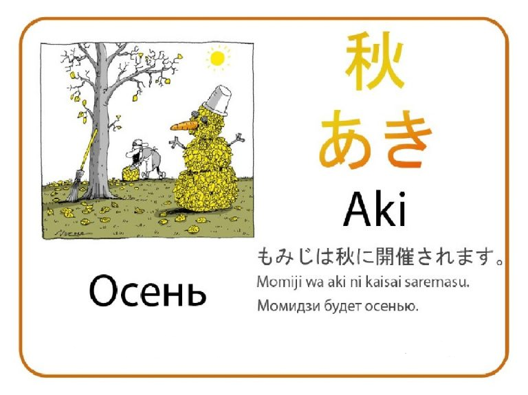 Осень на японском языке. Бесплатные карточки.