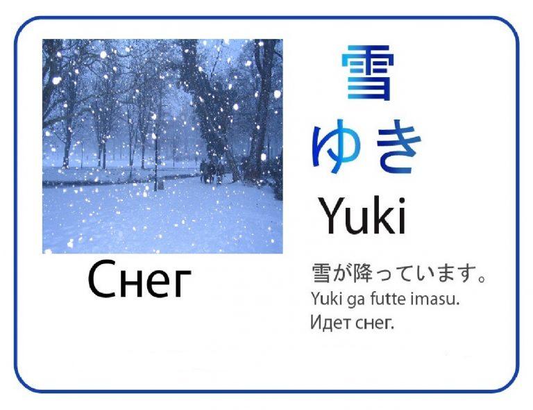 Снег на японском языке. Бесплатные карточки.