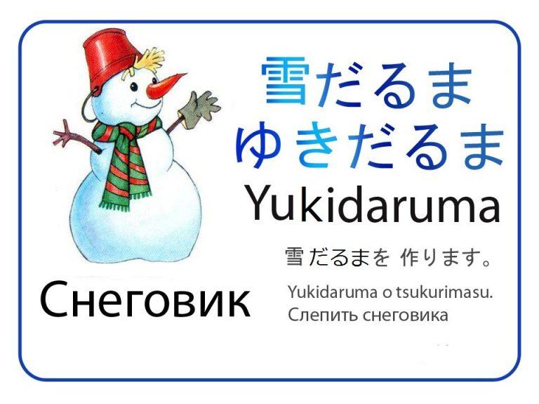 Снеговик на японском языке. Бесплатные карточки.
