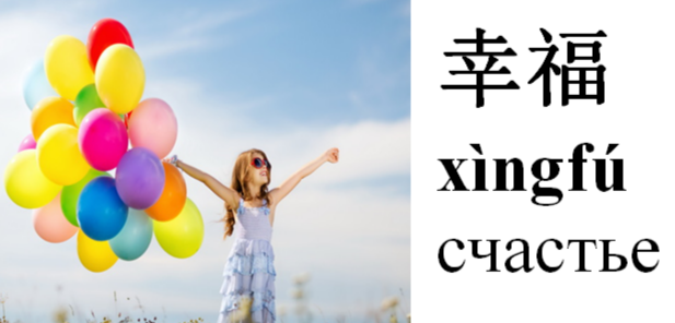 Счастье на китайском языке. Карточки по китайскому языку.