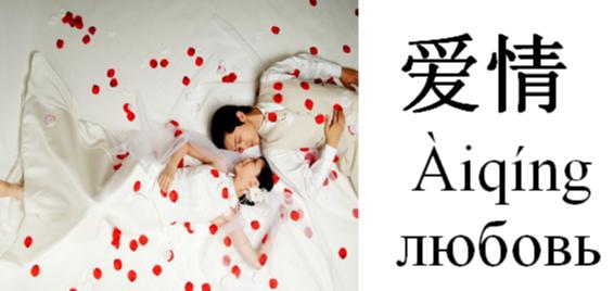 Любовь на китайском языке. Карточки по китайскому языку.