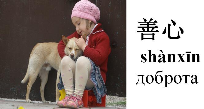 Доброта на китайском языке. Карточки по китайскому языку.