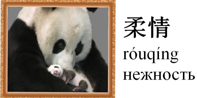 Нежность на китайском языке. Карточки по китайскому языку.