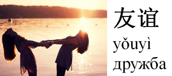 Дружба на китайском языке. Карточки по китайскому языку.