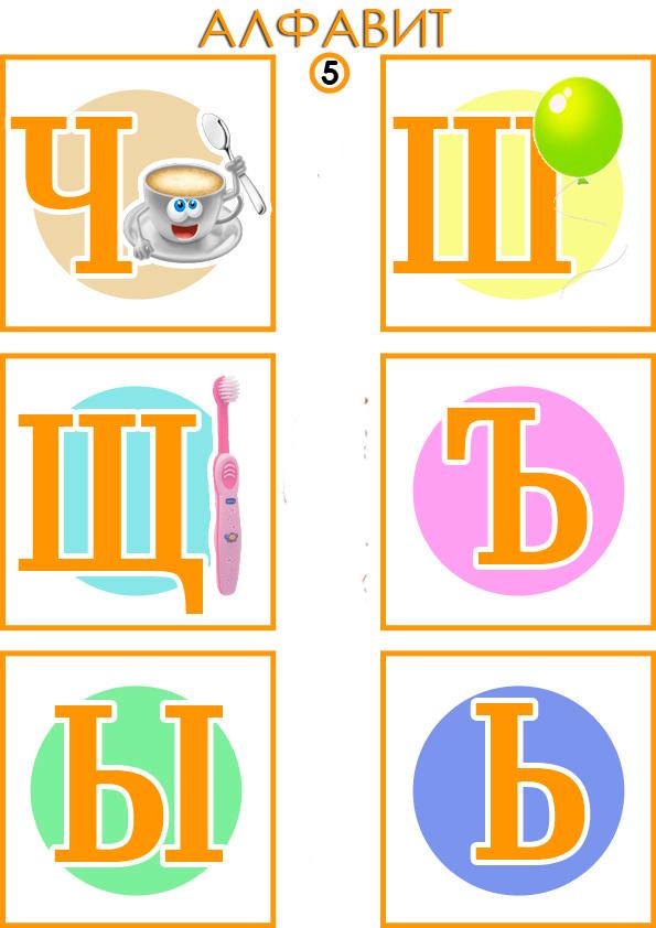 Русский алфавит. Бесплатные карточки.