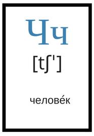 Rosyjski alfabet