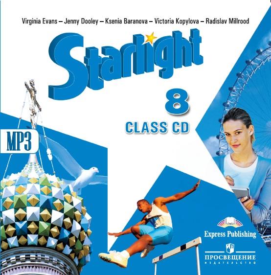 Starlight 8 класс